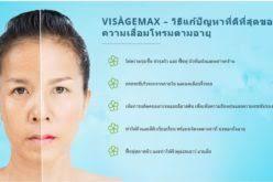 Visagemax - ความคิดเห็น - ร้านขายยา - หา ซื้อ ได้ ที่ไหน