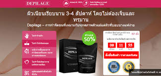 depilage-discount