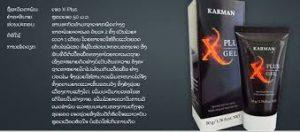 X-Plus Gel- หา ซื้อ - คำแนะนำ - รีวิว