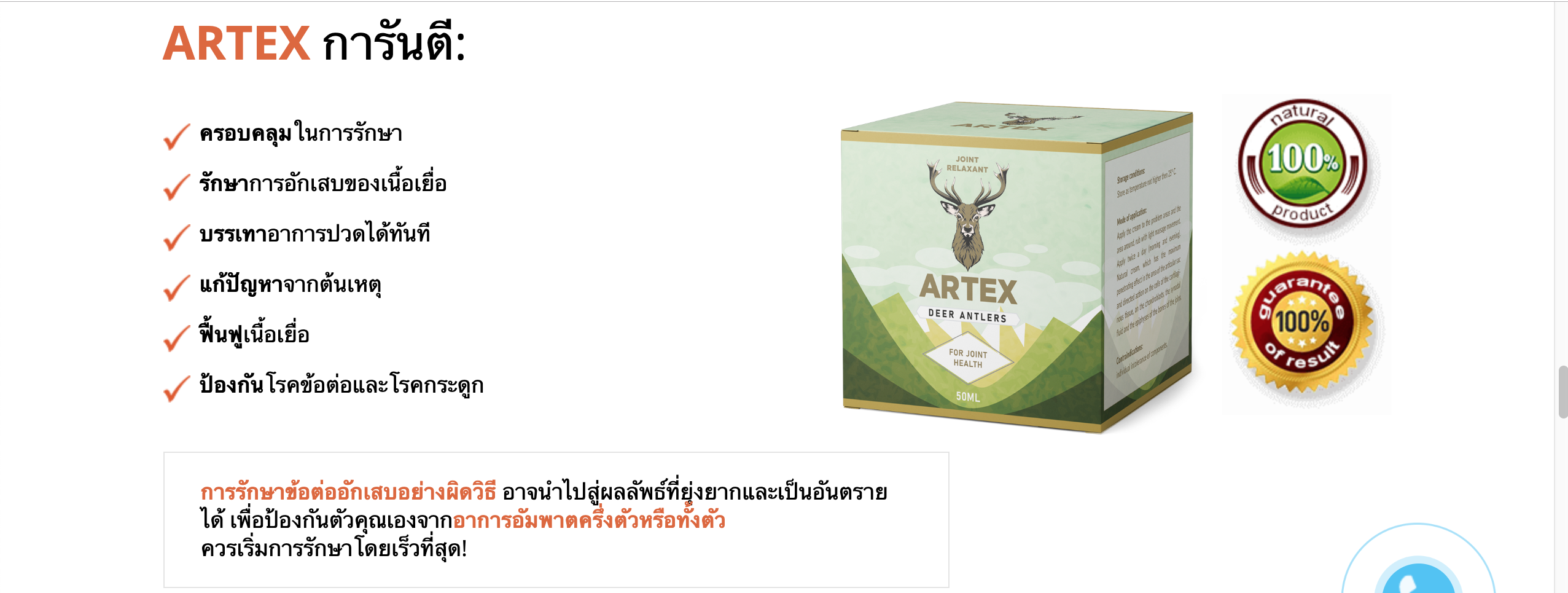 artex-reduction