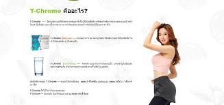 T-Chrome - Thailand - รีวิ ว - ข้อห้าม