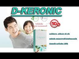 D-Keronic - สำหรับปัญหากระเพาะอาหาร – ความคิดเห็น – การเรียนการสอนso – lazada